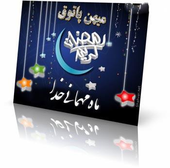 اس ام اس ماه مبارک رمضان.اس ام اس ویژه ماه مبارک رمضان سری نهم.سایت تفریحی میهن پاتوق